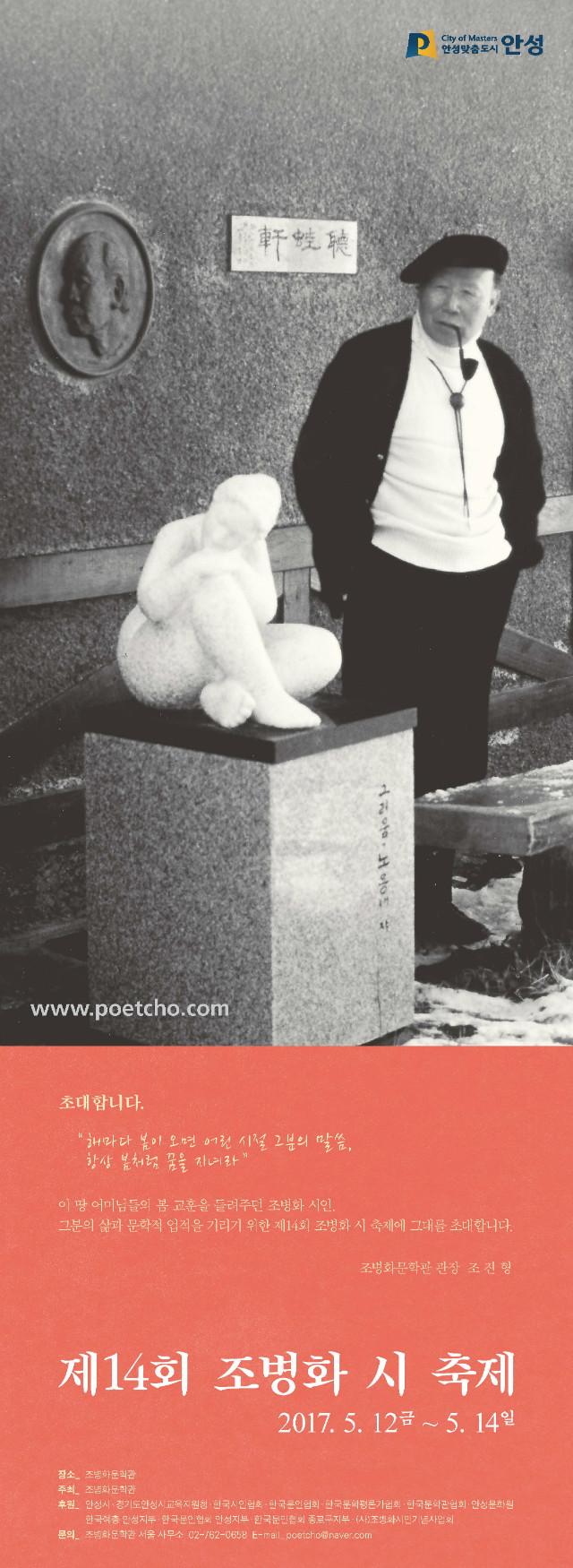 제14회 조병화 시 축제_페이지_1.jpg