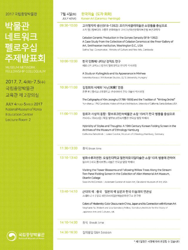 2017년 박물관 네트워크 펠로우십 주제발표회 세부일정_페이지_1.jpg
