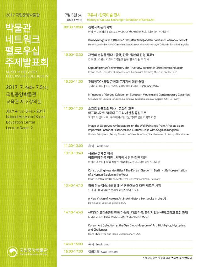 2017년 박물관 네트워크 펠로우십 주제발표회 세부일정_페이지_2.jpg