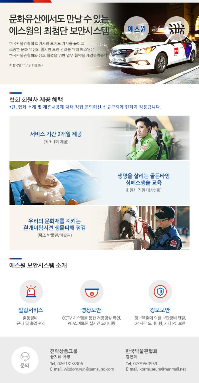한국박물관협회_홈페이지 게시용_FF.jpg
