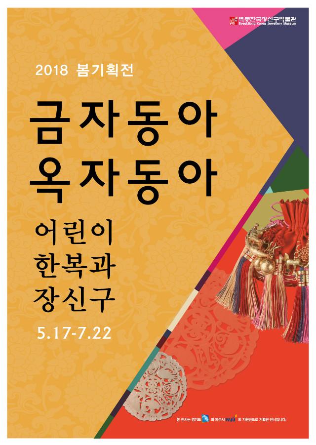 2018 봄 기획전 포스터-벽봉한국장신구박물관.jpg