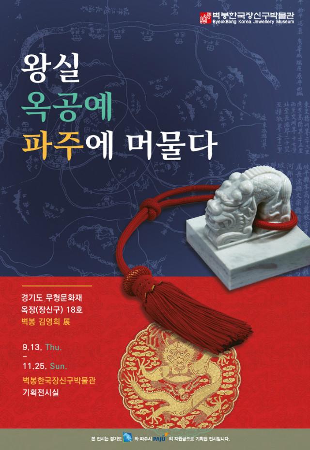 2018_가을기획_포스터-벽봉한국장신구박물관.jpg