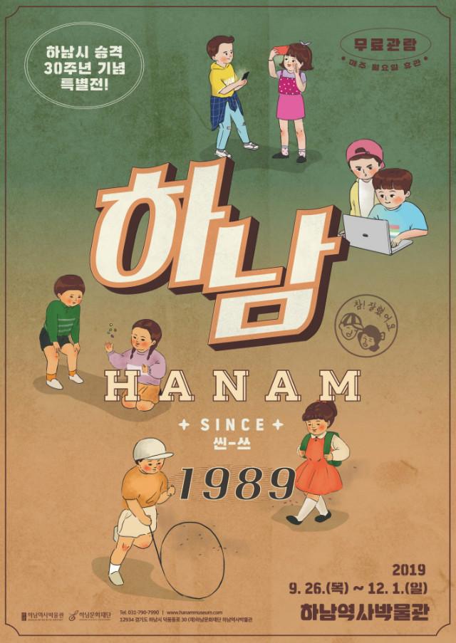 붙임 1 . 하남(Hanam) since 1989 포스터.jpg