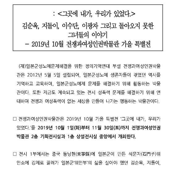 [20190927]특별전 보도자료_페이지_1.jpg
