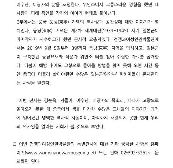 [20190927]특별전 보도자료_페이지_2.jpg